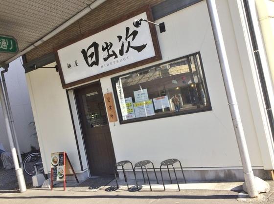 麺屋  日出次【中華そば】  @静岡市葵区