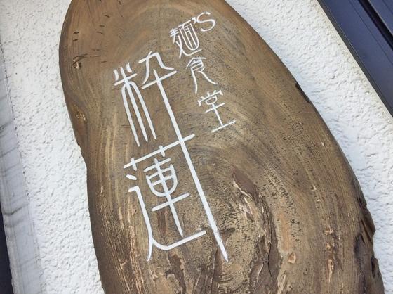 麺's食堂 粋蓮【2016☆年越しらぁ麺】  @焼津市