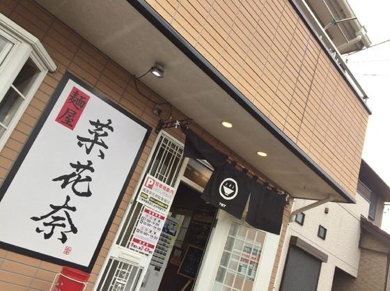麺屋  菜花奈【丸鶏醤油拉麺(かけ)】【味噌拉麺】  @菊川市