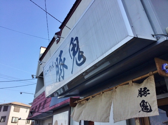ら~めん  豚鬼【味噌豚骨ら~めん】  @浜松市中区上島