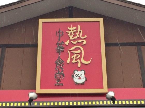 中華食堂  熱風【四川麻婆麺】  @浜松市南区参野町