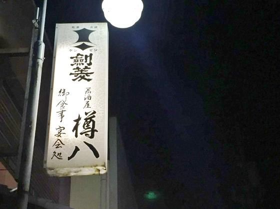 あじ助  掛川本店【さむらい麺】  @掛川市