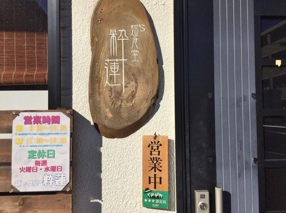 麺's食堂 粋蓮【味噌とき牡蠣の琥珀らぁ麺】  @焼津市