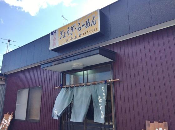 ぎょうざ・らーめん  餃子屋【特製味噌ラーメン】  @浜松市中区高丘東