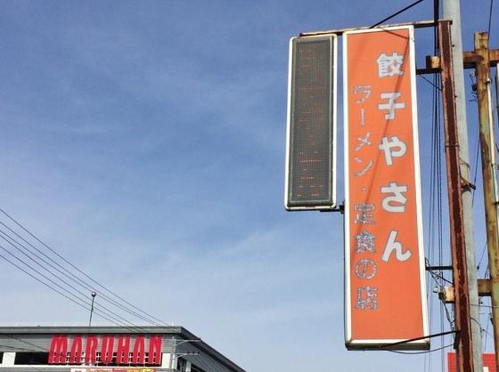 餃子やさん【ラーメン】  @静岡市清水区