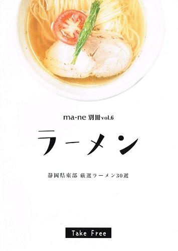 拉麺屋  一匹の鯨【芳醇おしょうゆラーメン ~ネオクラシック~】  @伊豆の国市