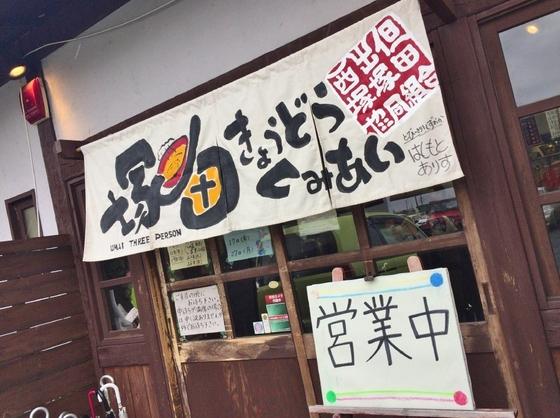 塚田協同組合【とびっキジ醤油らーめん】  @浜松市浜北区於呂