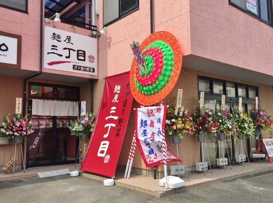麺屋  三丁目【力麺】  @袋井市