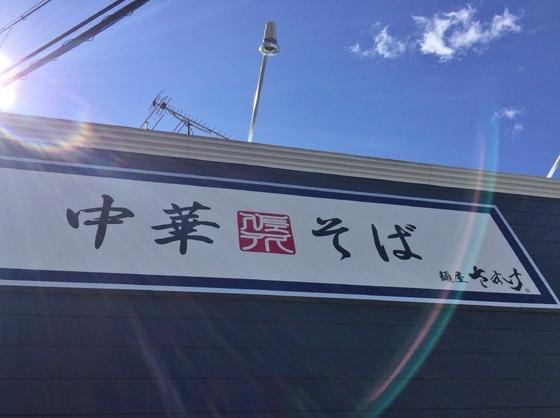 麺屋  さすけ【煮干しそば】  @掛川市