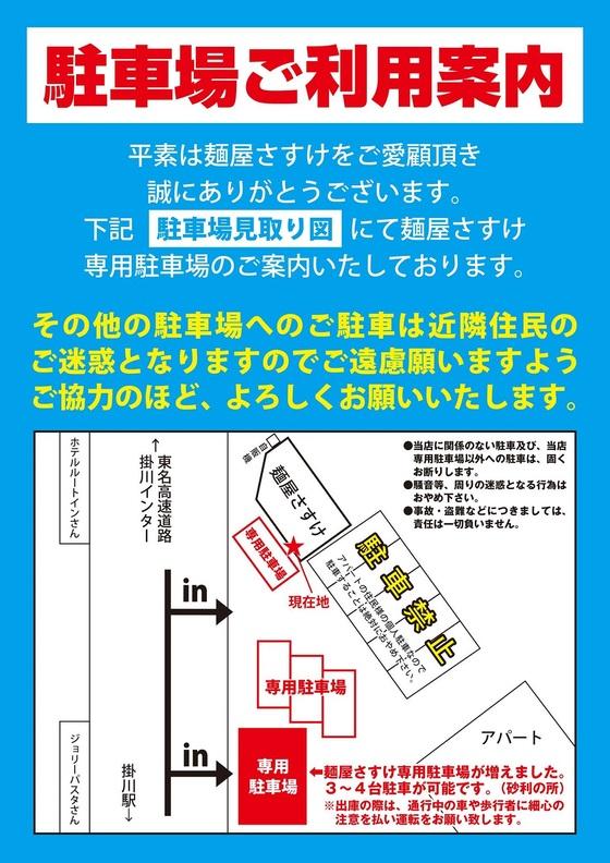 麺屋  さすけ【春の淡麗鰆そば】  @掛川市