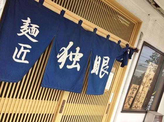 麺匠  独眼流【濃厚鶏そば】  @浜松市中区高丘東