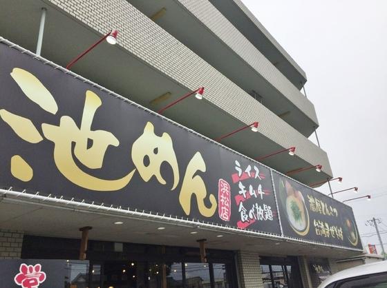 池めん  浜松店【黒とんこつ】  @浜松市中区葵西