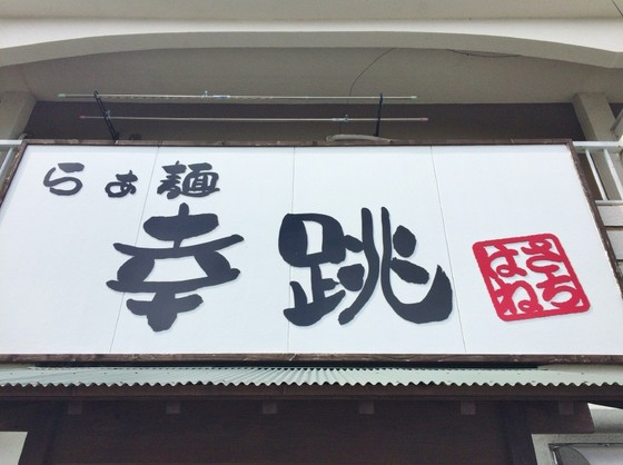 らぁ麺  幸跳【たまり醤油らぁ麺】  @愛知県豊橋市