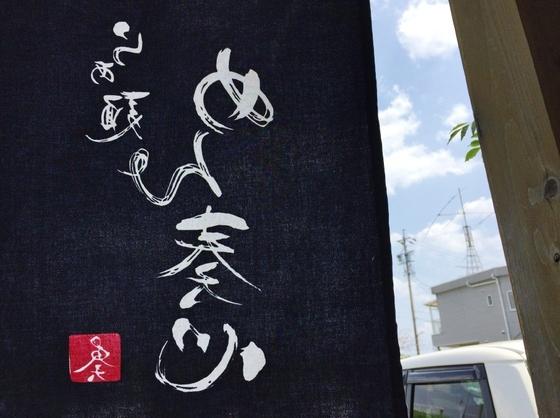 らぁ麺  めん奏心【完熟トマトの汐そば】  @島田市