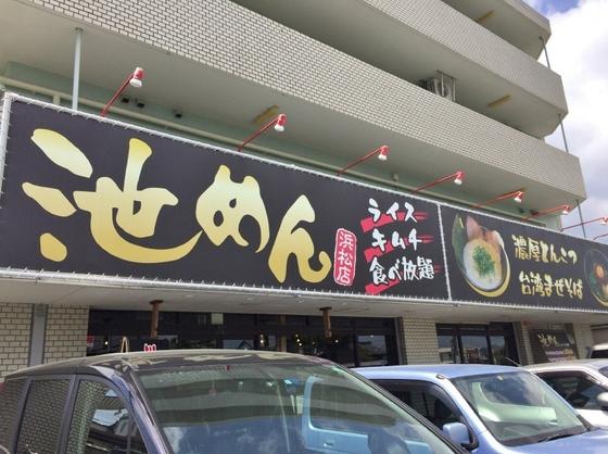 池めん  浜松店【濃厚台湾】  @浜松市中区葵西