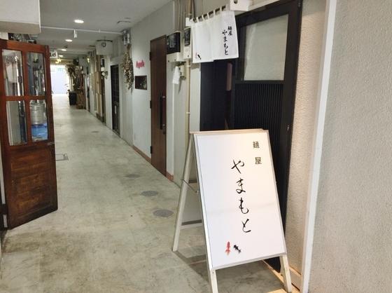 麺屋  やまもと【しお】  @静岡市葵区