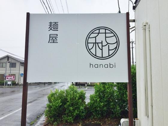 麺屋  花枇(はなび)【冷製ローストビーフ】  @藤枝市
