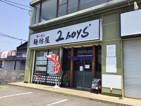 麺坊屋  2boyS'【豚骨醤油】  @焼津市