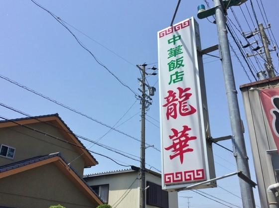 中華飯店  龍華【広東麺】  @菊川市