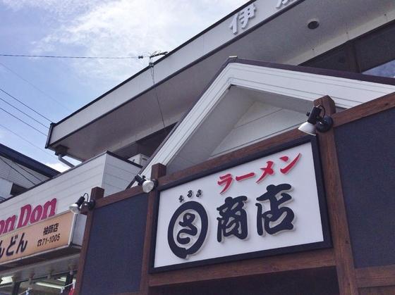 ラーメン  まるさ商店【濃魚介豚骨ラーメン】  @静岡市清水区