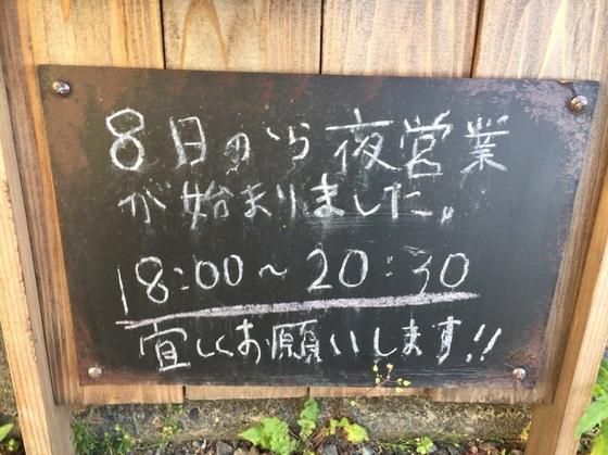 麺屋  さすけ【鶏白湯そば】【旬彩魚介みそ】  @掛川市
