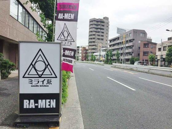 noodle kitchen ミライゑ【TOKYO醤油ラーメン】  @東京都北区