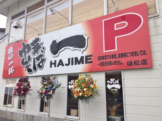 中華そば  一(HAJIME)  浜松店【中華そば】  @浜松市東区小池町