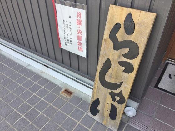 麺の房  味わい亭【ねぎらーめん(大盛)】  @御前崎市