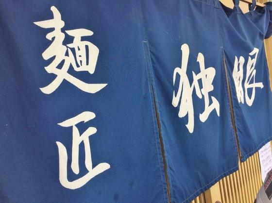 麺匠  独眼流【新店】  @宮城県登米市