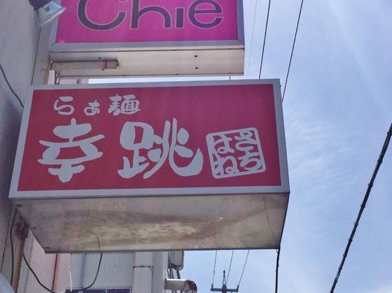 らぁ麺  幸跳【塩つけ麺】  @愛知県豊橋市