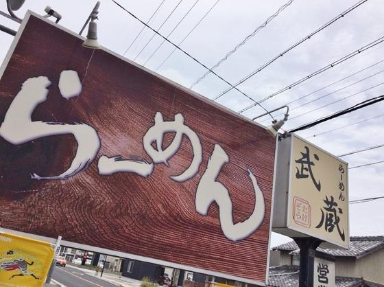 らーめん  武蔵【辛辛魚】  @浜松市中区上島
