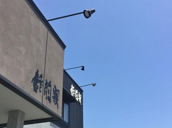 蔵前家【赤いラーメン  シーズン2】  @浜松市北区細江町