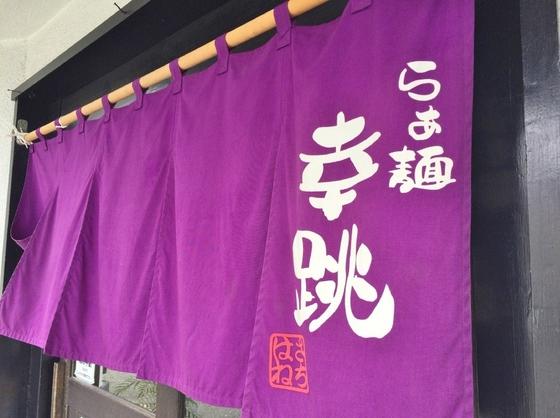 らぁ麺  幸跳【煮干しつけ麺・塩(大盛)】  @愛知県豊橋市