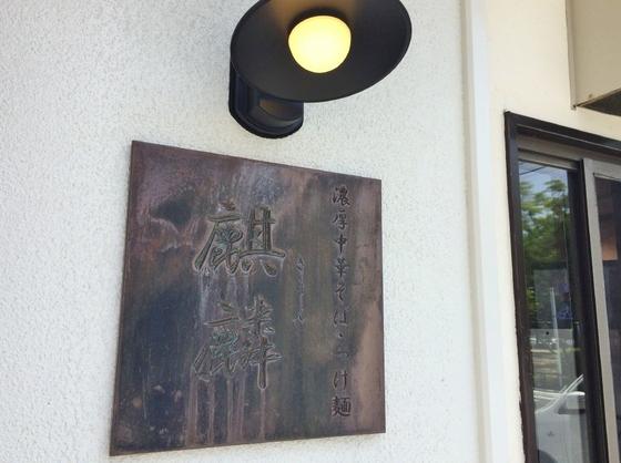 麒麟【濃厚中華そば(大盛り)】  @浜松市中区西伊場町