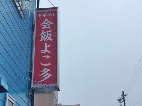 中華料理  会飯よこ多【麻婆ラーメン】  @藤枝市