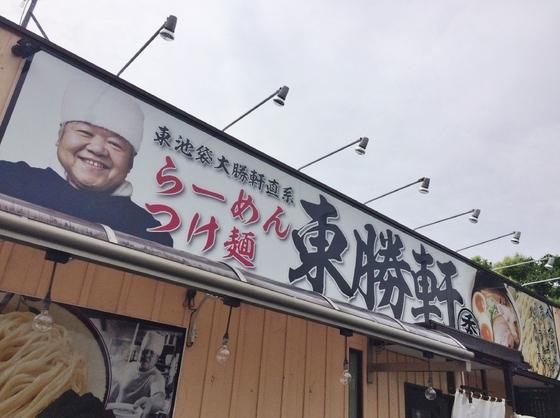 東勝軒◯秀【ブッチャーラーメン(大盛)】 @浜松市中区向宿
