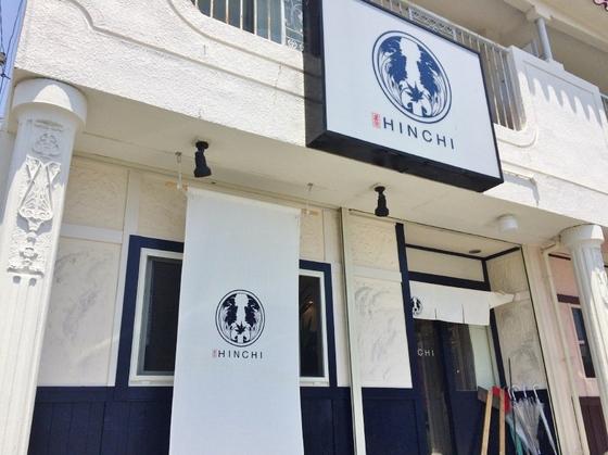 HASE麺  HINCHI【鶏しょう油ラーメン】  @愛知県豊川市