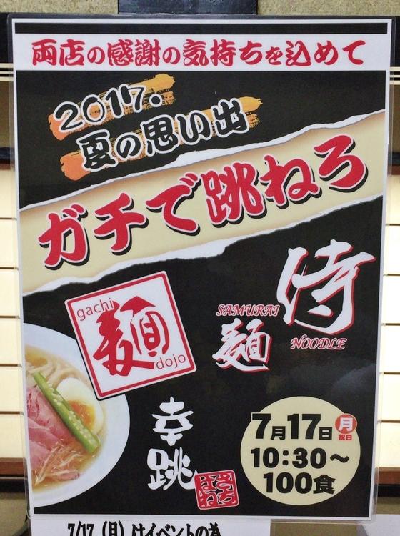 ガチで跳ねろ【地元愛知鴨ともち大麦のつけ麺】  @愛知県豊川市