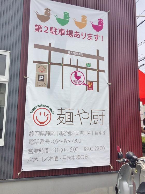 麺や  厨【トロ軟骨うっ鶏そば】  @静岡市葵区