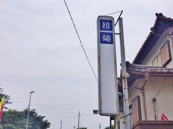 ラーメン食堂  満月【塩ラーメン】  @静岡市清水区