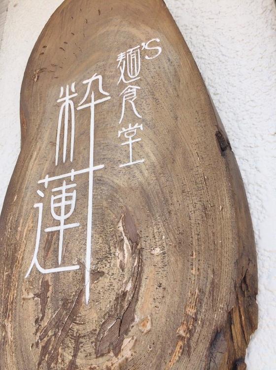 麺's食堂  粋蓮【焼津ブラック】  @焼津市