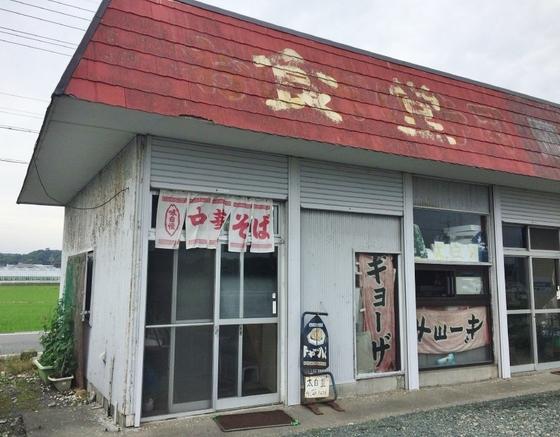 太白星【餃子ラーメン】  @掛川市