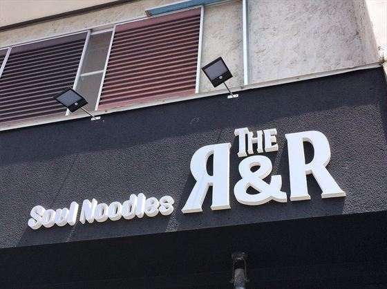 Soul Noodles THE R&R【潮ソバ】【醤油ソバ】  @浜松市東区篠ケ瀬町