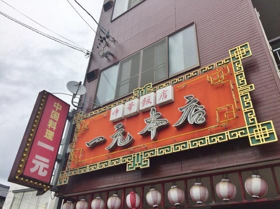 中華飯店  一元本店【もやし味噌ラーメン】  @静岡市清水区