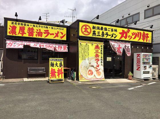 ガッツリ軒【味噌ラーメン(大盛)】  @浜松市中区船越町