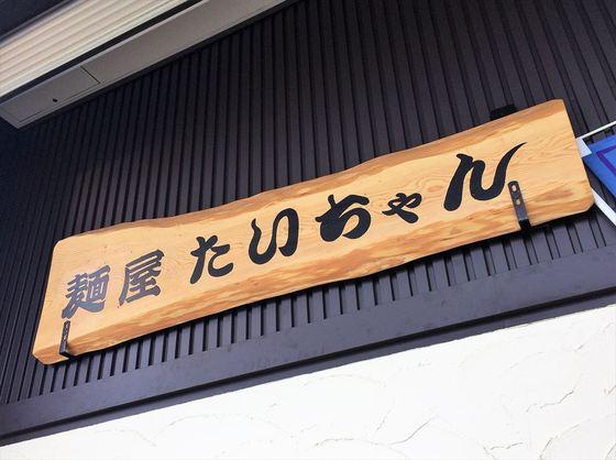 麺屋  たいちゃん【塩ラーメン】  @牧之原市