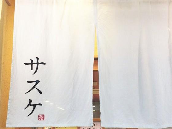 サスケ【たっぷりパクチー香辛麺】  @静岡市葵区