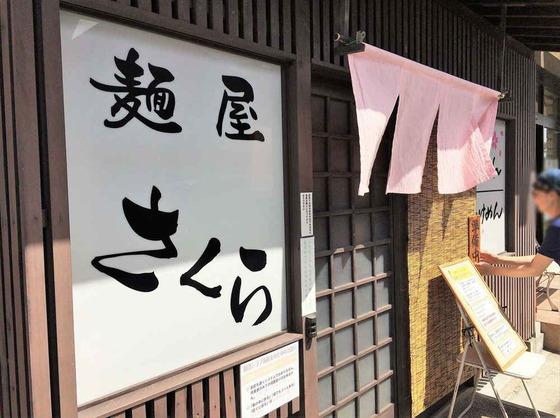 麺屋  さくら【塩(1玉)】  @愛知県半田市