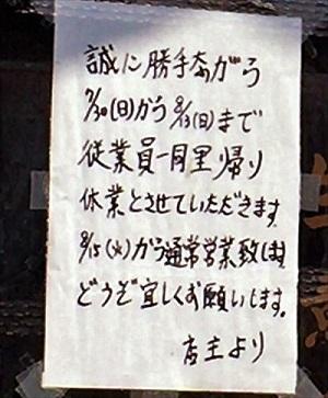 中華料理  小稚【麻婆ラーメン】  @御前崎市