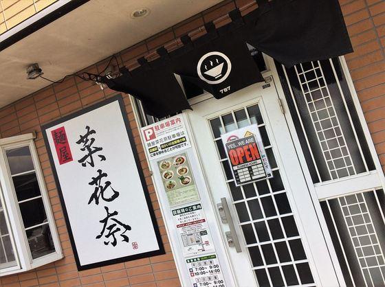 麺屋  菜花奈【魚貝鶏醤油拉麺】  @菊川市